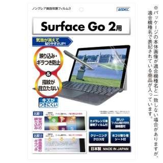Surface Go 2用 ノングレア画面保護フィルム3 NGB-SFG2