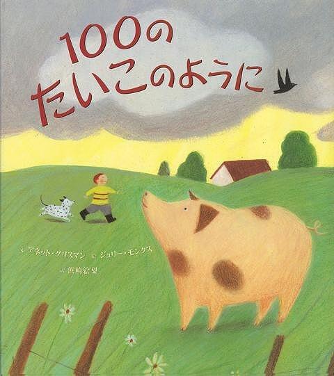 【バーゲンブック】100のたいこのように