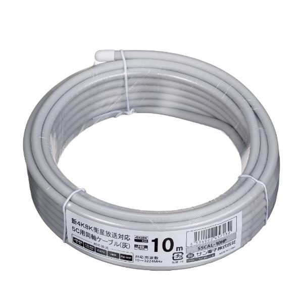 サン電子 5C用同軸ケーブル10m S5CAL-10HP 3個
