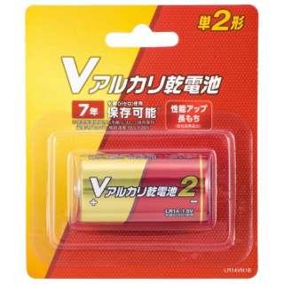 Vアルカリ乾電池 単2形 1本 LR14VN1B