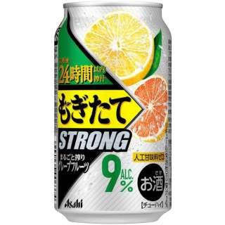 もぎたて ストロング まるごと搾りグレープフルーツ 350ml 24本【缶チューハイ】