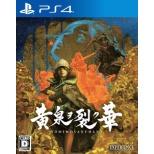 黄泉ヲ裂ク華 【PS4】