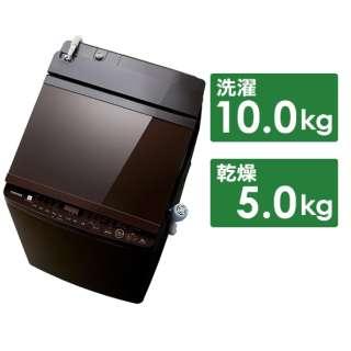 AW10SV9T タテ型洗濯乾燥機 ZABOON(ザブーン) グレインブラウン [洗濯10.0kg /乾燥5.0kg /ヒーター乾燥(排気タイプ)]