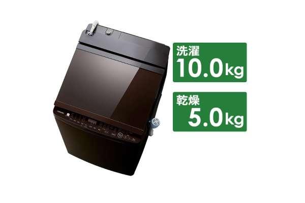 東芝「ZABOON(ザブーン)」AW10SV9T(洗濯10.0kg /乾燥5.0kg)