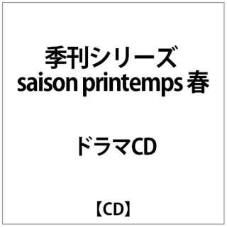 季刊シリーズ saison printemps 春 【CD】