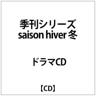 季刊シリーズ saison hiver 冬 【CD】