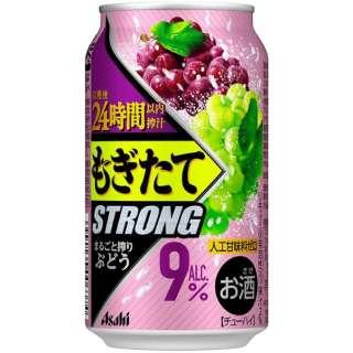 もぎたて ストロング まるごと搾りぶどう 350ml 24本【缶チューハイ】