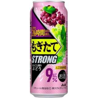 もぎたて ストロング まるごと搾りぶどう 500ml 24本【缶チューハイ】