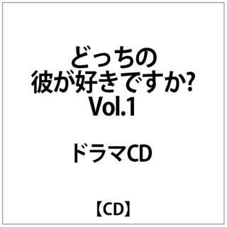 どっちの彼が好きですか?Vol.1 【CD】