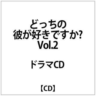 どっちの彼が好きですか?Vol.2 【CD】