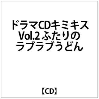 ドラマCD「キミキス」Vol.2 ふたりのラブラブうどん~~るみ+菜々~ 【CD】