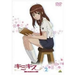 キミキス pure rouge(2) 【DVD】