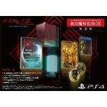 真・女神転生III NOCTURNE HD REMASTER 限定版 【PS4】