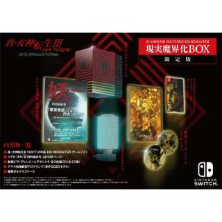 真・女神転生III NOCTURNE HD REMASTER 限定版 【Switch】