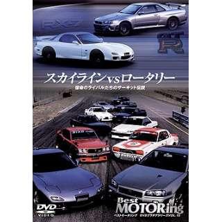ベストモータリングDVDプラチナシリーズvol.15 スカイラインvsロータリー 宿命のライバルたちのサーキット伝説 【DVD】