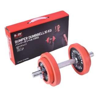 10kgダンベル(10kg×1個/レッド) TKS91HM026