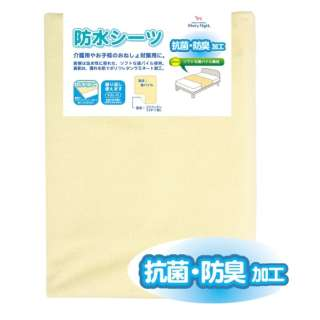 メリーナイト(Merry Night)  防水シーツ  シングルサイズ 綿100% 抗菌・防臭加工 手洗い可 ベージュ WP1751-96