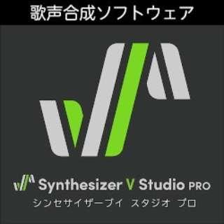 Synthesizer V Studio Pro [Win・Mac・Linux用] 【ダウンロード版】