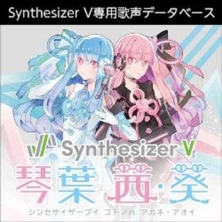 Synthesizer V 琴葉 茜・葵 [Win・Mac・Linux用] 【ダウンロード版】