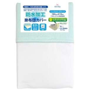 メリーナイト(Merry Night)  掛布団カバー シングルロングサイズ 綿100% 防水加工 手洗い可 サックス WP1250-76