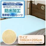 メリーナイト(Merry Night)  防水シーツ  シングルサイズ 綿100% 簡単取り付け 手洗い可 サックス WP1850-76