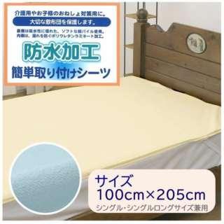 メリーナイト(Merry Night)  防水シーツ  シングルサイズ 綿100% 簡単取り付け 手洗い可 ベージュ WP1850-96