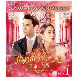 偽りのフィアンセ~運命と怒り~ BOX1 <コンプリート・シンプルDVD-BOX5,000円シリーズ> 【DVD】