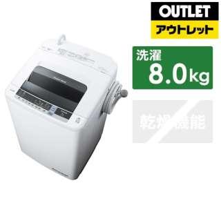 【アウトレット品】 NW-80C-W 全自動洗濯機 白い約束 ピュアホワイト [洗濯8.0kg /乾燥機能無 /上開き] 【生産完了品】