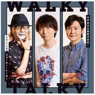 木村良平/ 木村良平の感度は良好!対談企画「ウォーキー・トーキー」 【CD】