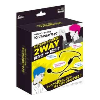 PS4コントローラー/PC用シンプル2Wayマイク SASP-0594 【PS4/Switch】