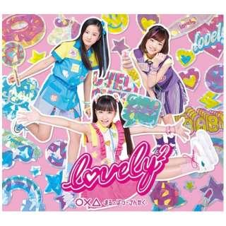 lovely2/ 〇×△ ~まる・ばつ・さんかく~ 初回生産限定盤 【CD】