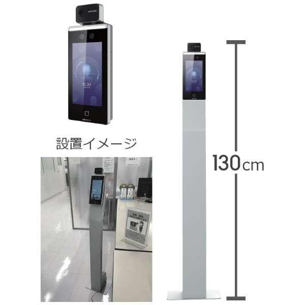 【サーモ・サーマルカメラ】発熱測定3D AI顔認証端末スタンドセット