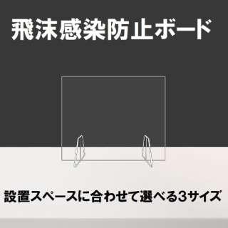 飛沫感染防止ボード W1200×H500 630172