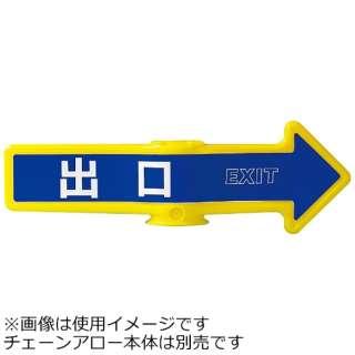 チェーンアロー用表示シール(2枚入) SF-55B 出口 <ZTC1502>