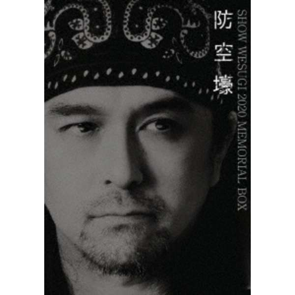 上杉昇/ SHOW WESUGI 2020 MEMORIAL BOX 防空壕 【DVD】 バウンディ ...