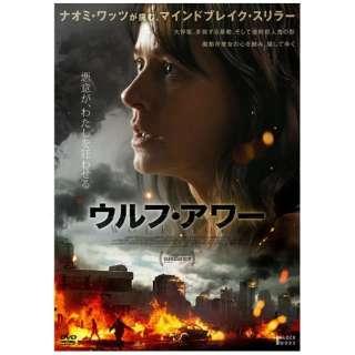 ウルフ・アワー 【DVD】
