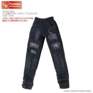 1/12 男の子ダメージスキニーデニムパンツII ブラック(ピコニーモM(1/12サイズボディ)推奨)
