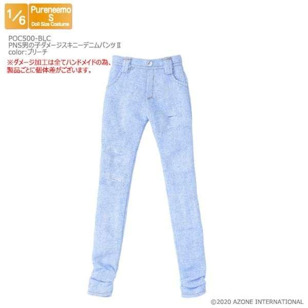1/6 PNS 男の子ダメージスキニーデニムパンツII ブリーチ(PN-XS男の子推奨)