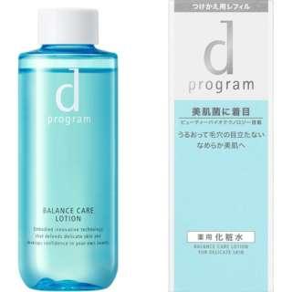 dプログラム (ディープログラム) バランスケア ローションMB つめかえ用 125ml 化粧水 【医薬部外品】