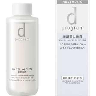 dプログラム (ディープログラム) ホワイトニングクリア ローションMB つめかえ用 125ml 美白化粧水 【医薬部外品】