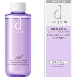 dプログラム (ディープログラム) バイタルアクト ローションMB つめかえ用 125ml 化粧水 【医薬部外品】