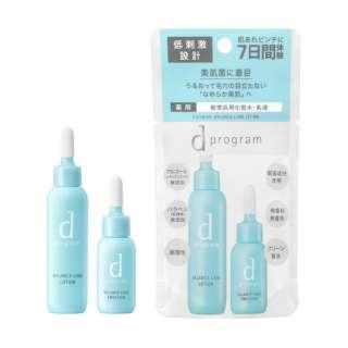dプログラム (ディープログラム) バランスケアセットMB 化粧水+乳液 7日間セット 【医薬部外品】