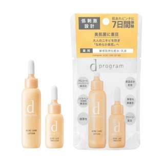 dプログラム (ディープログラム) アクネケアセットMB 化粧水+乳液 7日間セット 【医薬部外品】