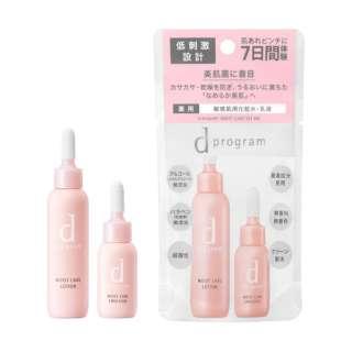 dプログラム (ディープログラム) モイストケアセットMB 化粧水+乳液 7日間セット 【医薬部外品】