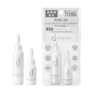 dプログラム (ディープログラム) ホワイトニングクリアセットMB 化粧水+乳液 7日間セット 【医薬部外品】