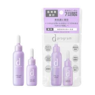 dプログラム (ディープログラム) バイタルアクトセットMB 化粧水+乳液 7日間セット 【医薬部外品】