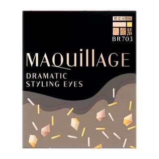 MAQuillAGE(マキアージュ) ドラマティックスタイリングアイズ BR703(4g)[パウダーアイシャドウ]