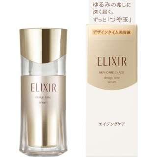 ELIXIR(エリクシール)シュペリエル デザインタイム セラム(40mL)[美容液]
