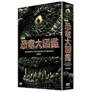 決定版!恐竜大図鑑 DVD-BOX 【DVD】