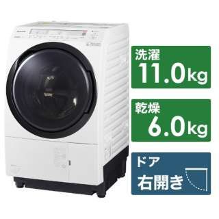 NA-VX800BR-W ドラム式洗濯乾燥機 VXシリーズ クリスタルホワイト [洗濯11.0kg /乾燥6.0kg /ヒートポンプ乾燥 /右開き]